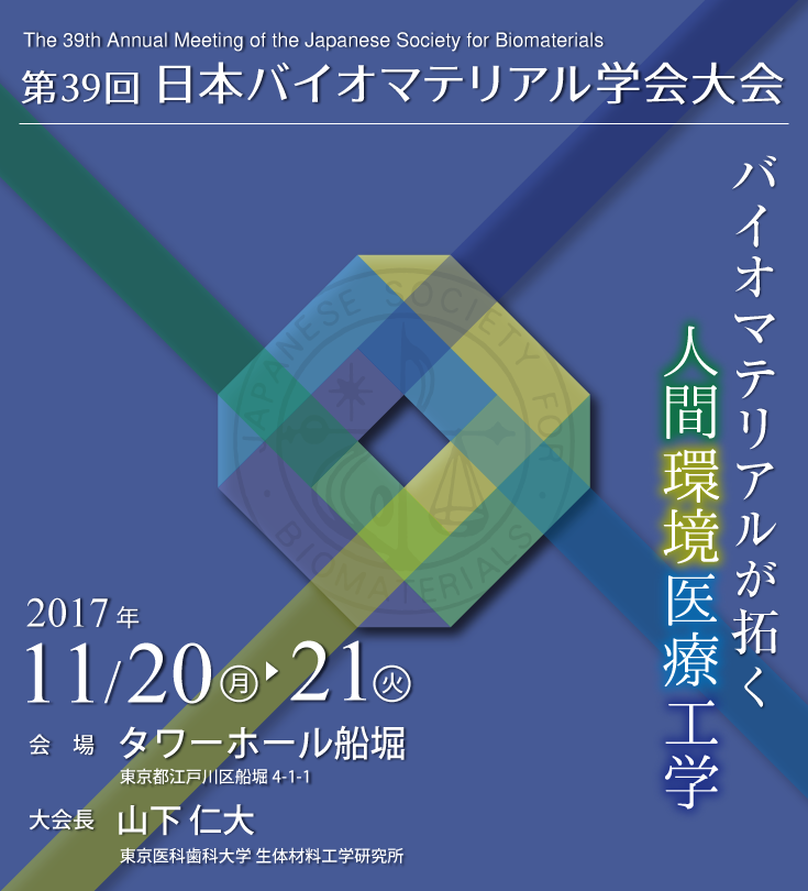 日本バイオマテリアル学会
