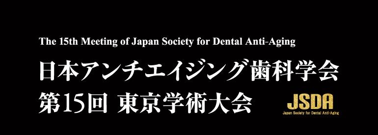 日本アンチエイジング歯科学会第15回学術大会